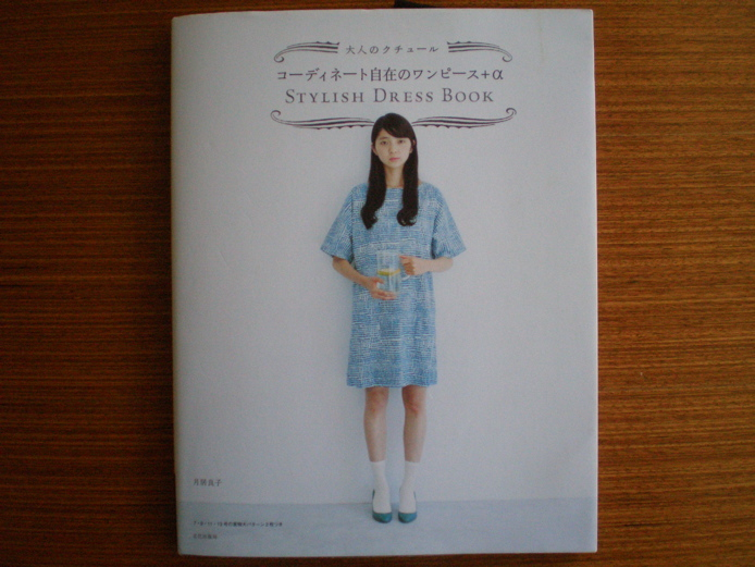 Review - Japanese Sewing Pattern Stylish Dress Book 2 - Sew in Love