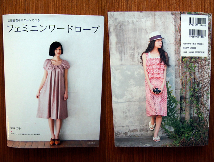Book Review - Japanese Sewing Pattern Feminine Wardrobe