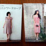 Free Giveaway – Win a Japanese Sewing Pattern Book