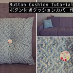 How to sew button cushions – ボタン付きクッションカバーの作り方