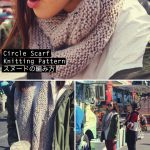 Free Circle Scarf Knitting Pattern – 無料スヌード編み図