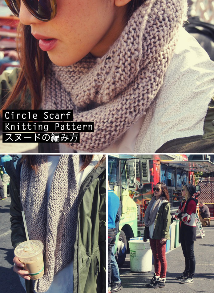 free circle scarf knitting pattern 無料スヌード編み図 sew in love