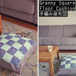 How to make granny squares floor cushion – 座布団カバー作り方