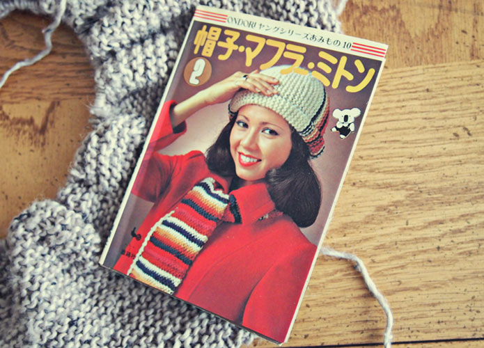 Japanese vintage knitting pattern book cover