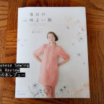 """""""Wrapped in Tenderness"""" Japanese Sewing Book Review – 毎日の心地よい服 レビュー"""