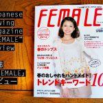 "Japanese Sewing Pattern Magazine ""FEMALE"" Review – 雑誌FEMALEのレビュー"