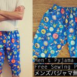 Free Mens Pyjama Pants Sewing Pattern Tutorial – メンズ パジャマ 無料型紙