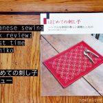 Japanese sashiko pattern book review – はじめての刺し子 レビュー
