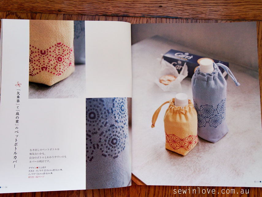 Japanese-sewing-book-sashiko-review-water-bottle