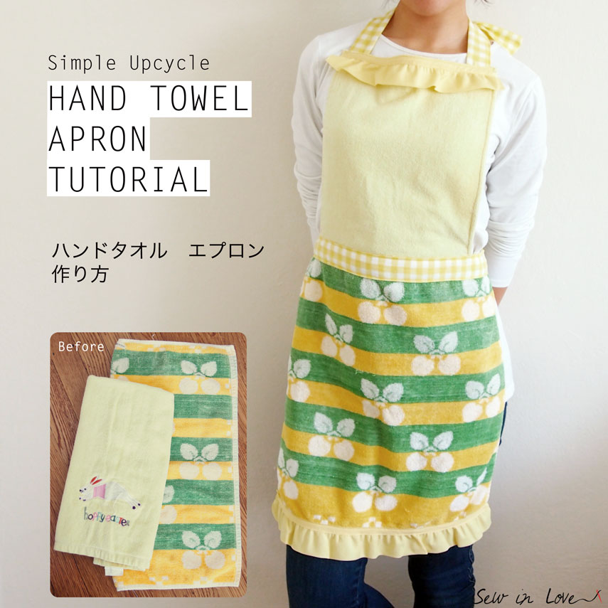 How to sew apron tutorial hand towels エプロン