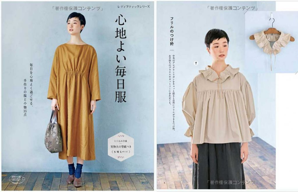 Love Japanese sewing patterns and Japanese sewing books ? New books are now available - here's a free wishlist of 2019 publications for you. www.sewinlove.com.au